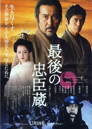 image of drama The Last Ronin (2010) [JDRAMA]